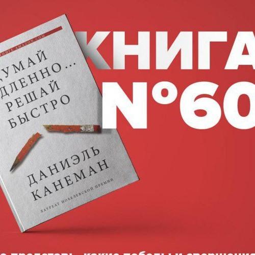 Книга #60 - Думай медленно. Решай быстро   Прокрастинация продуктивный фриланс