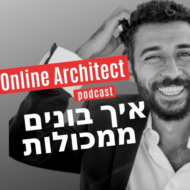 איך לבנות בית ממכולות – אדיב כהן- 016