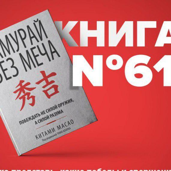 Книга #61 - Самурай без меча   Совершенствование миссия начальника. Soft skills