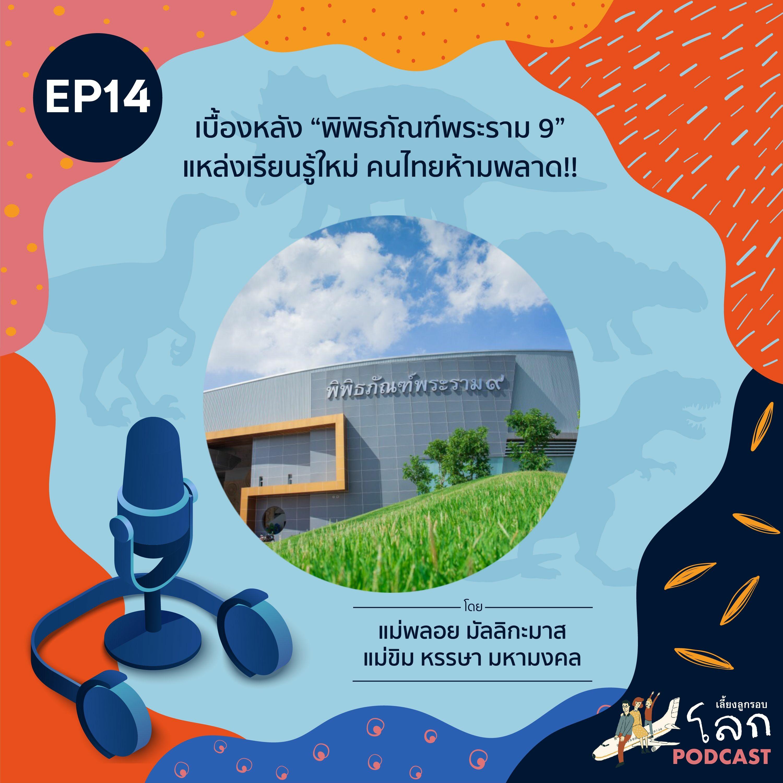 """เลี้ยงลูกรอบโลก Podcast Ep.14 – เบื้องหลัง """"พิพิธภัณฑ์พระราม 9"""" แหล่งเรียนรู้ใหม่ คนไทยห้ามพลาด!"""