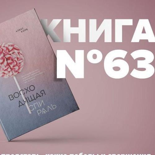 Книга #63 - Восходящая спираль. Как нейрофизиология помогает справиться с негативом и депрессией