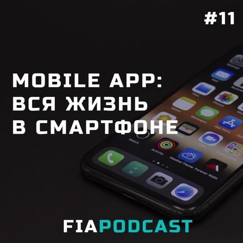 Mobile app: вся жизнь в смартфоне. Выпуск №11