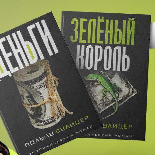 Книга #65 - Деньги. Зеленый король. Поль-Лу Сулицер. Экономический рассказ