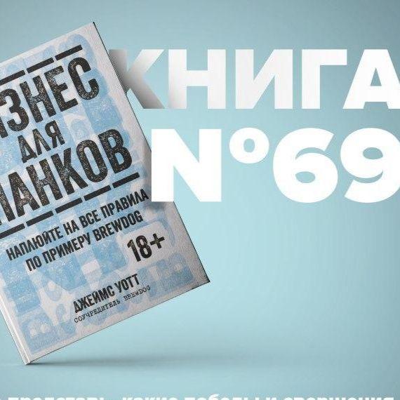 Книга #69 - Бизнес для панков. Наплюйте на все правила по примеру BrewDog. Предприниматель прорыв.