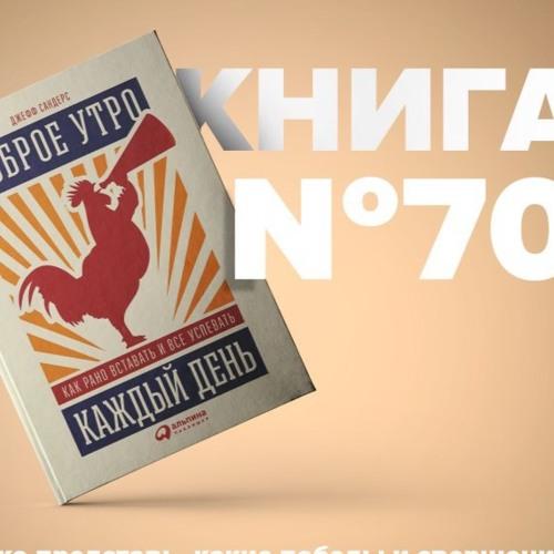 Книга #70 - Доброе утро каждый день. Как рано вставать и все успевать. Бодрость энергия