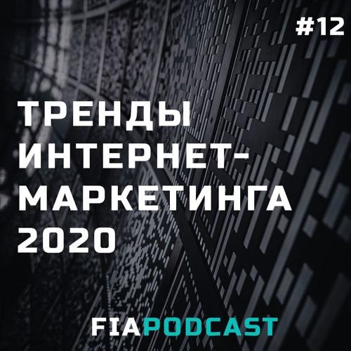 Тренды интернет - маркетинга 2020. Выпуск №12
