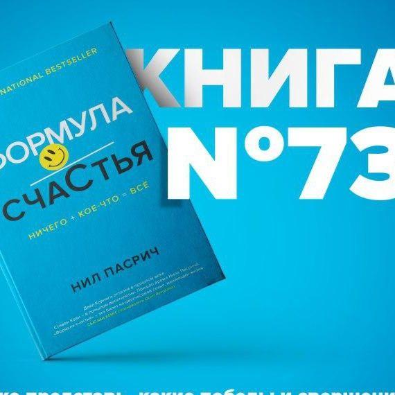 Книга #73 - Формула Счастья. Ничего + кое-что = все. TED на русском языке