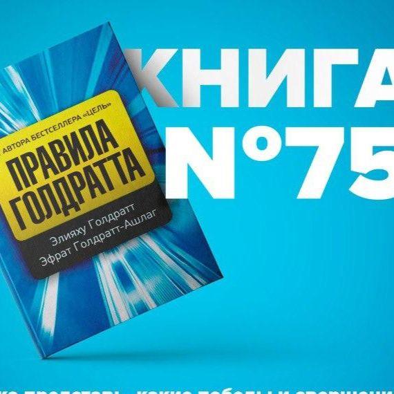 Книга #75 - Выбор. Правила Голдратта | Игры разума. Красная таблетка. Андрей Курпатов