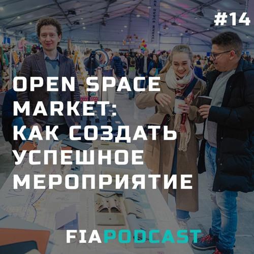 Open Space Market: как создать успешное мероприятие. Выпуск №14