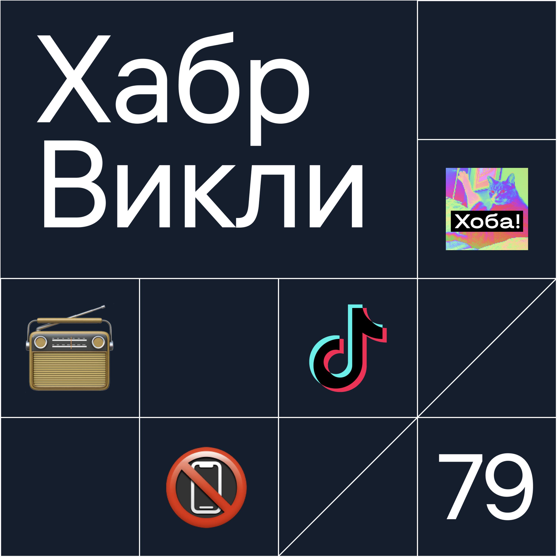 Викли // Новинки Яндекса, мобильная аддикция, запрет TikTok отложили, дослушайте выпуск (так надо)