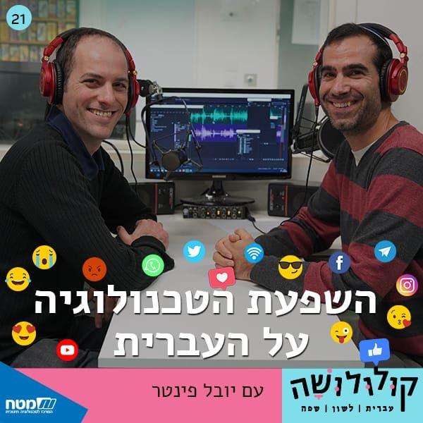 פרק 21: השפעת הטכנולוגיה על העברית / עם יובל פינטר