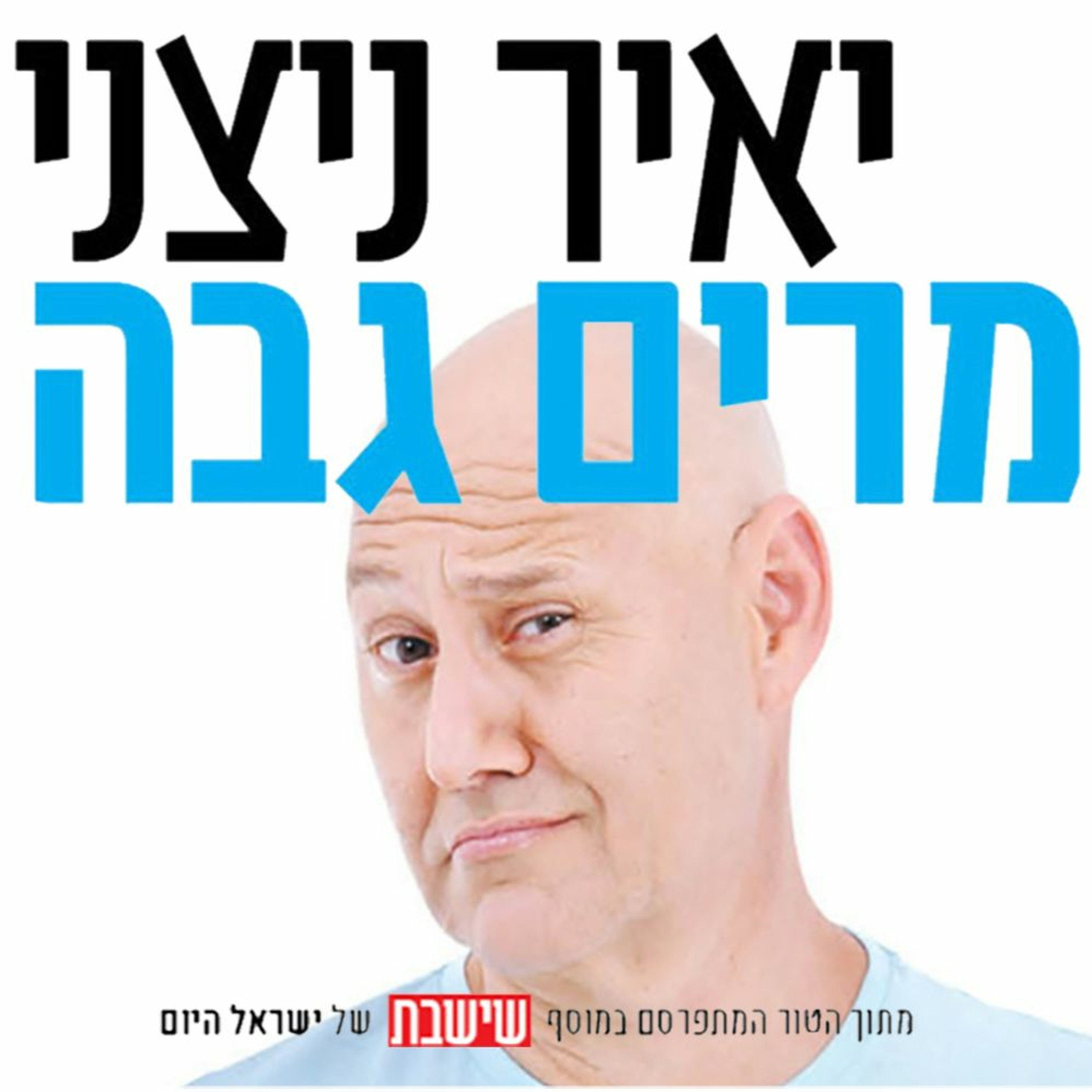 מרים גבה: תירוץ מכוניות