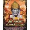 Sai Ram Sai Shyam Sarveshwara