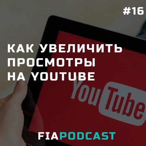 Как увеличить просмотры на Youtube. Выпуск №16