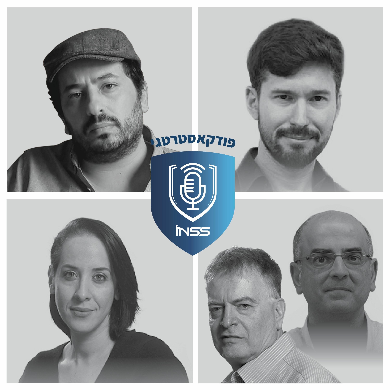 """פודקאסטרטגי 127: אסטרטגיה, טכנולוגיה ומחאה; השיח בעולם הערבי על הסיפוח; האם סיוע ארה""""ב לישראל הכרחי?"""
