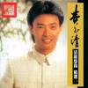 Wang Qing Tian Ya (Album Version)