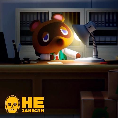 «Не занесли» 130 feat. Султан из «Медузы». Half-Life: Alyx и Animal Crossing: New Horizons