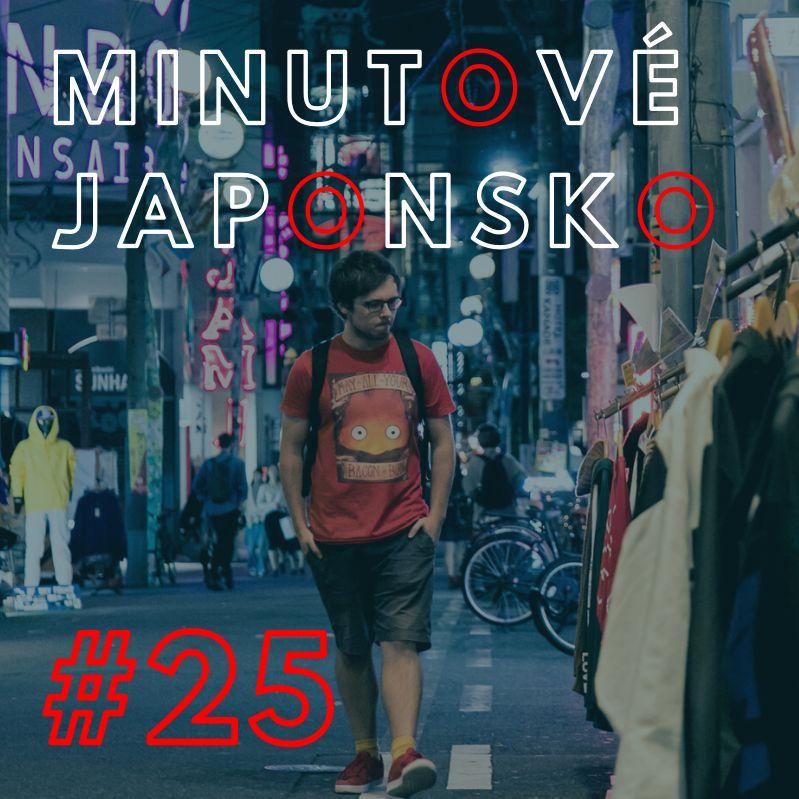 Minutové Japonsko #25: Virtuální sakury