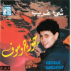 Ghlabah Fi Al Hob - غلابة في الحب