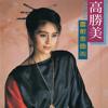 Wang Qing (Album Version)
