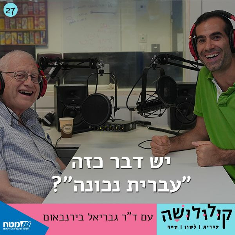 """פרק 27: יש דבר כזה """"עברית נכונה""""? / עם ד""""ר גבריאל בירנבאום"""