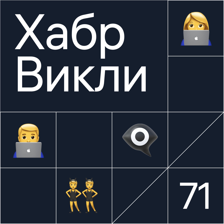 Обратно на удаленку, русский TikTok со школьниками, каменты в Telegram, 30% комиссия в Google Play