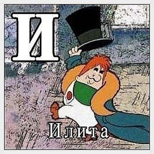 Илита