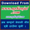 Maile Soche Timilai By Himal Sagar download nepali mp3 song