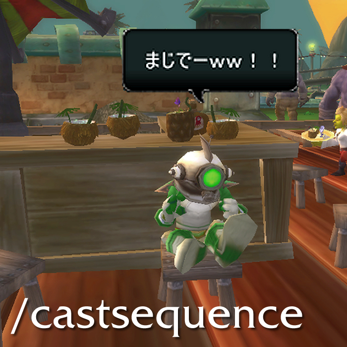/castsequence