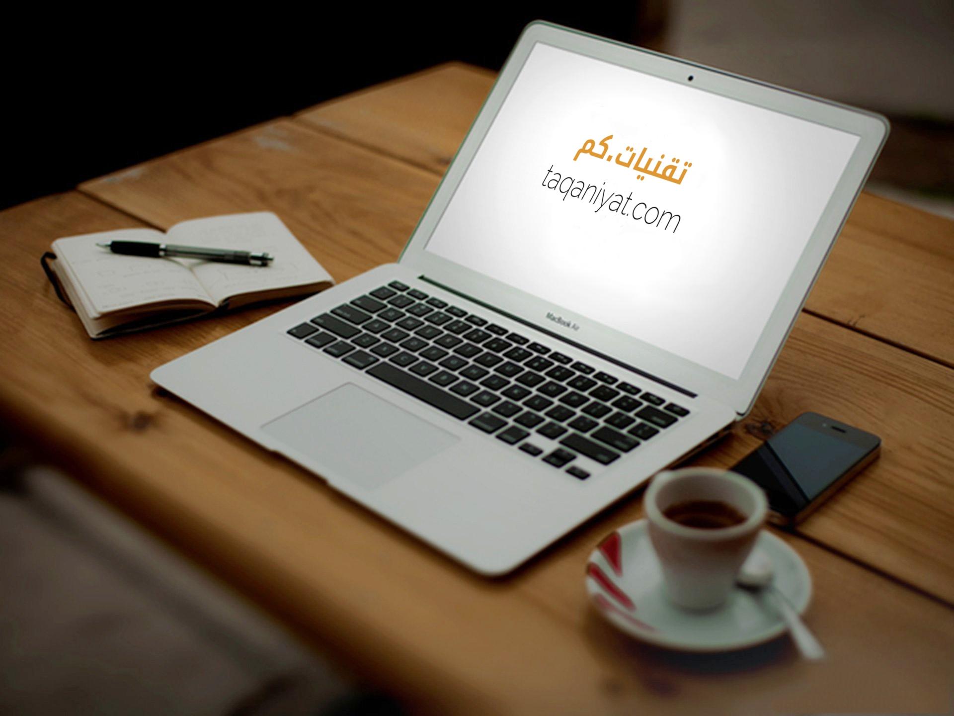 Taqaniyat.com تقنياتكم