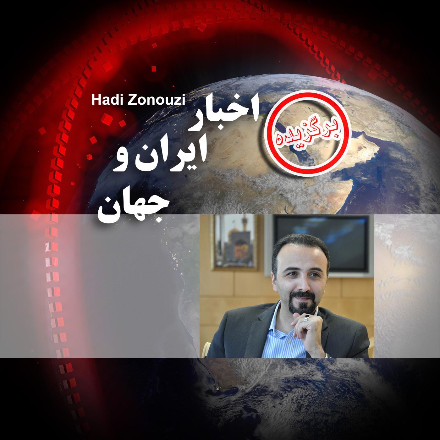 اخبار ایران و جهان