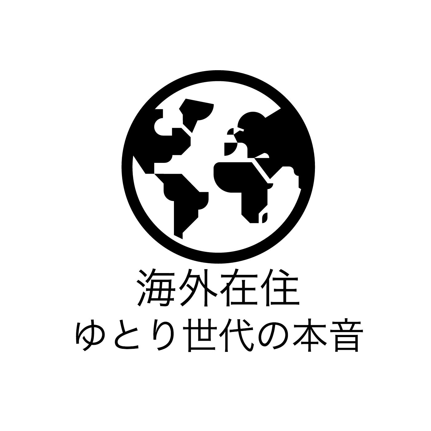 【旧】海外在住ゆとり世代の本音