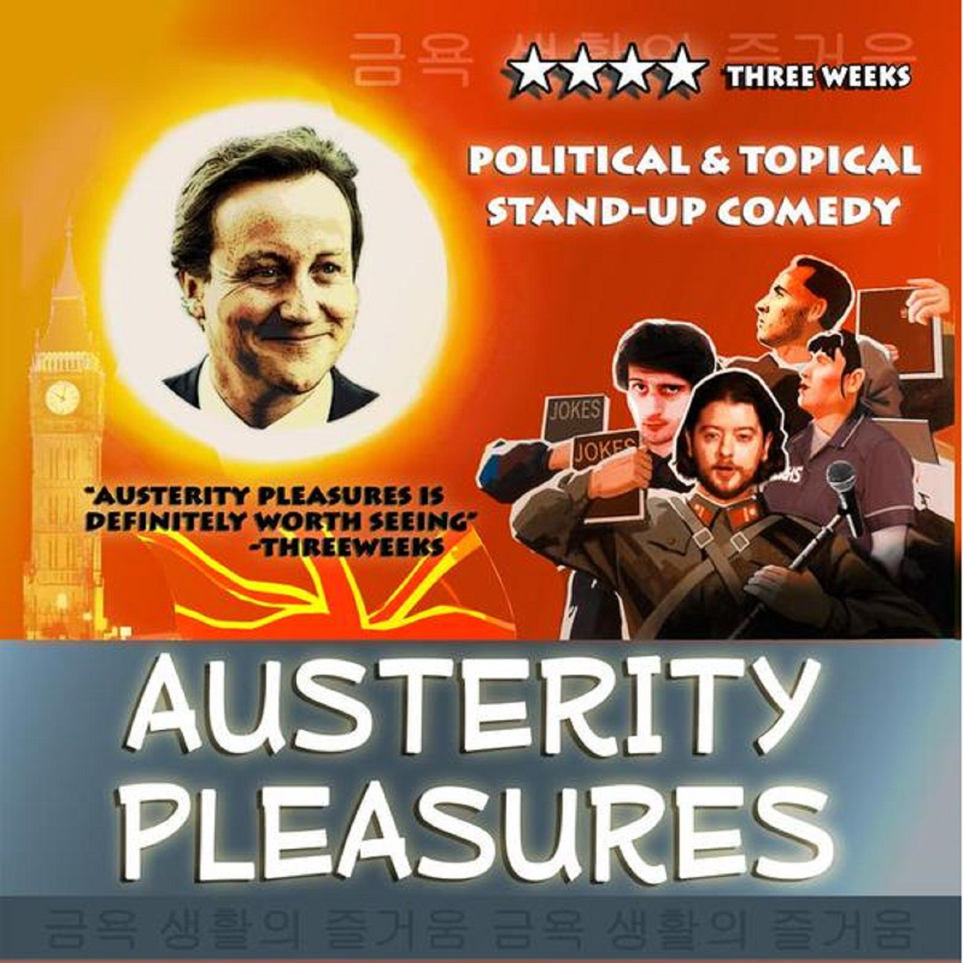 Austerity Pleasures