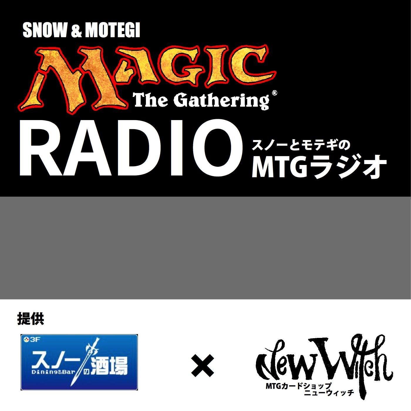 スノーとモテギのMTGラジオ