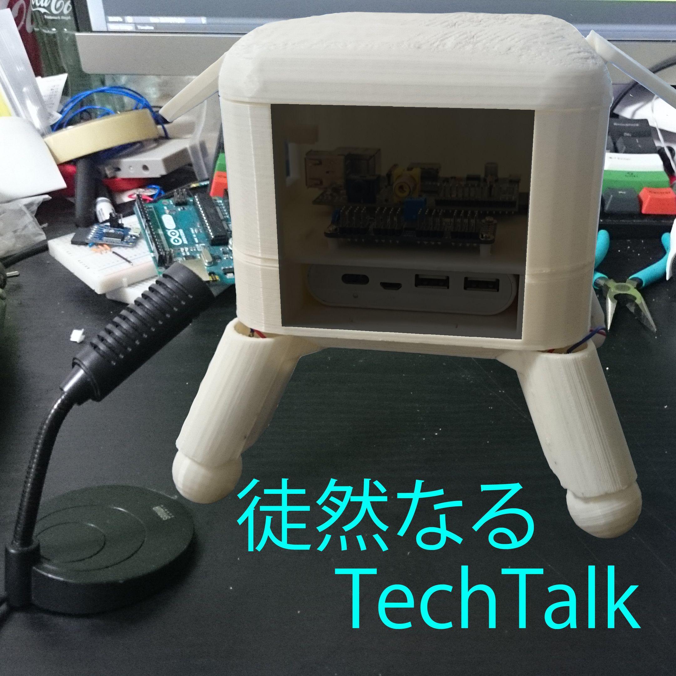 徒然なるTech Talk