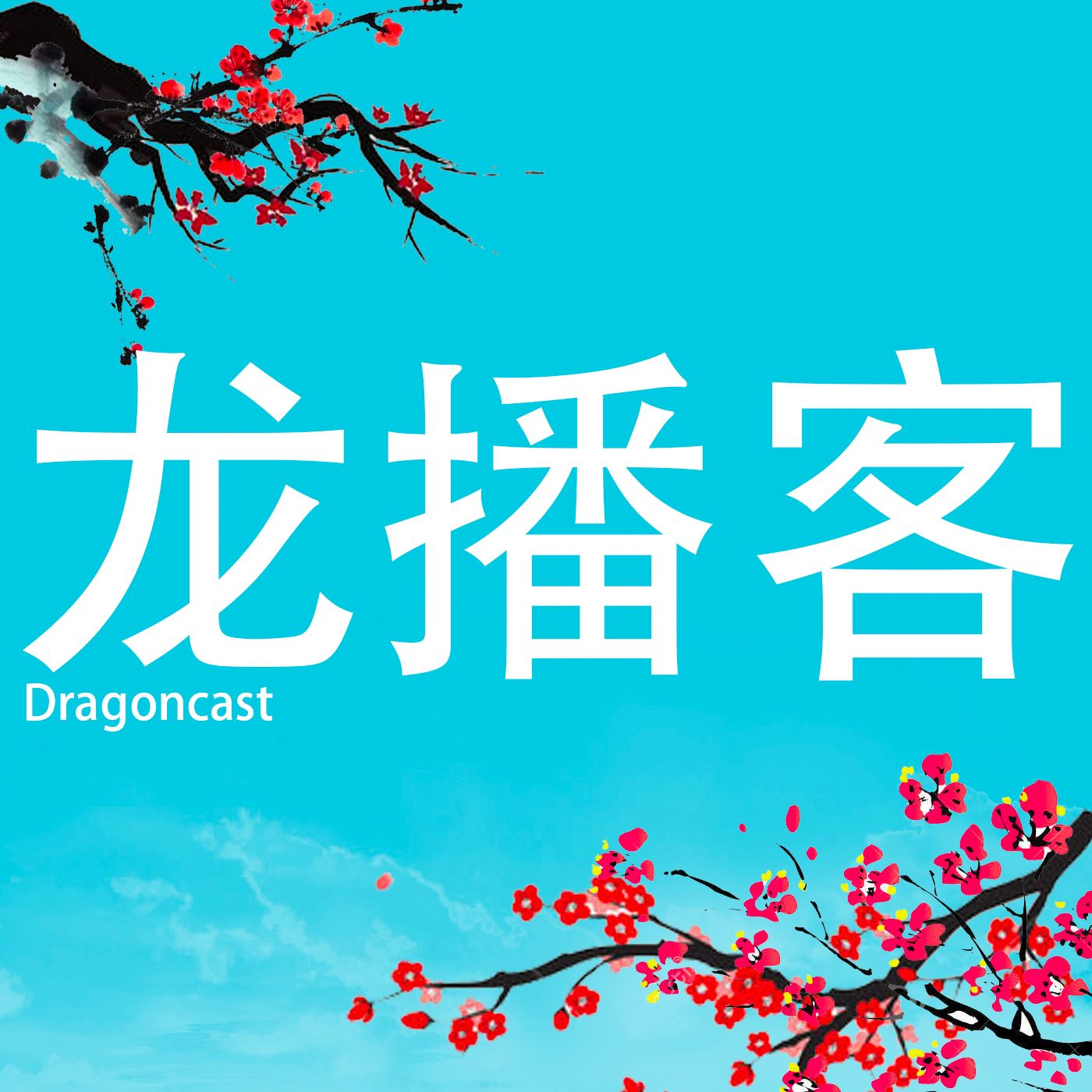 Dragoncast 龙播客 (Learn Chinese)