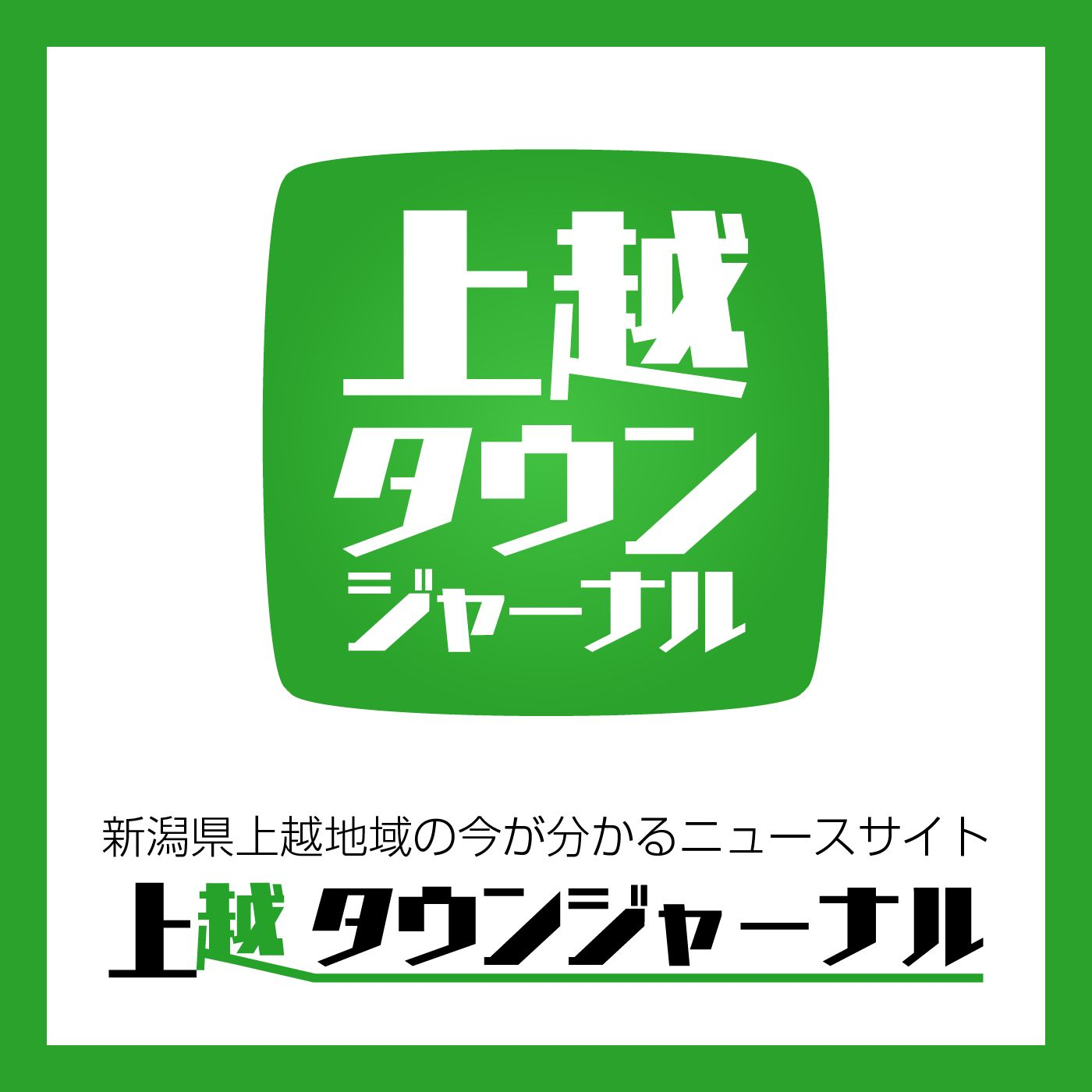 上越タウンジャーナルラジオ