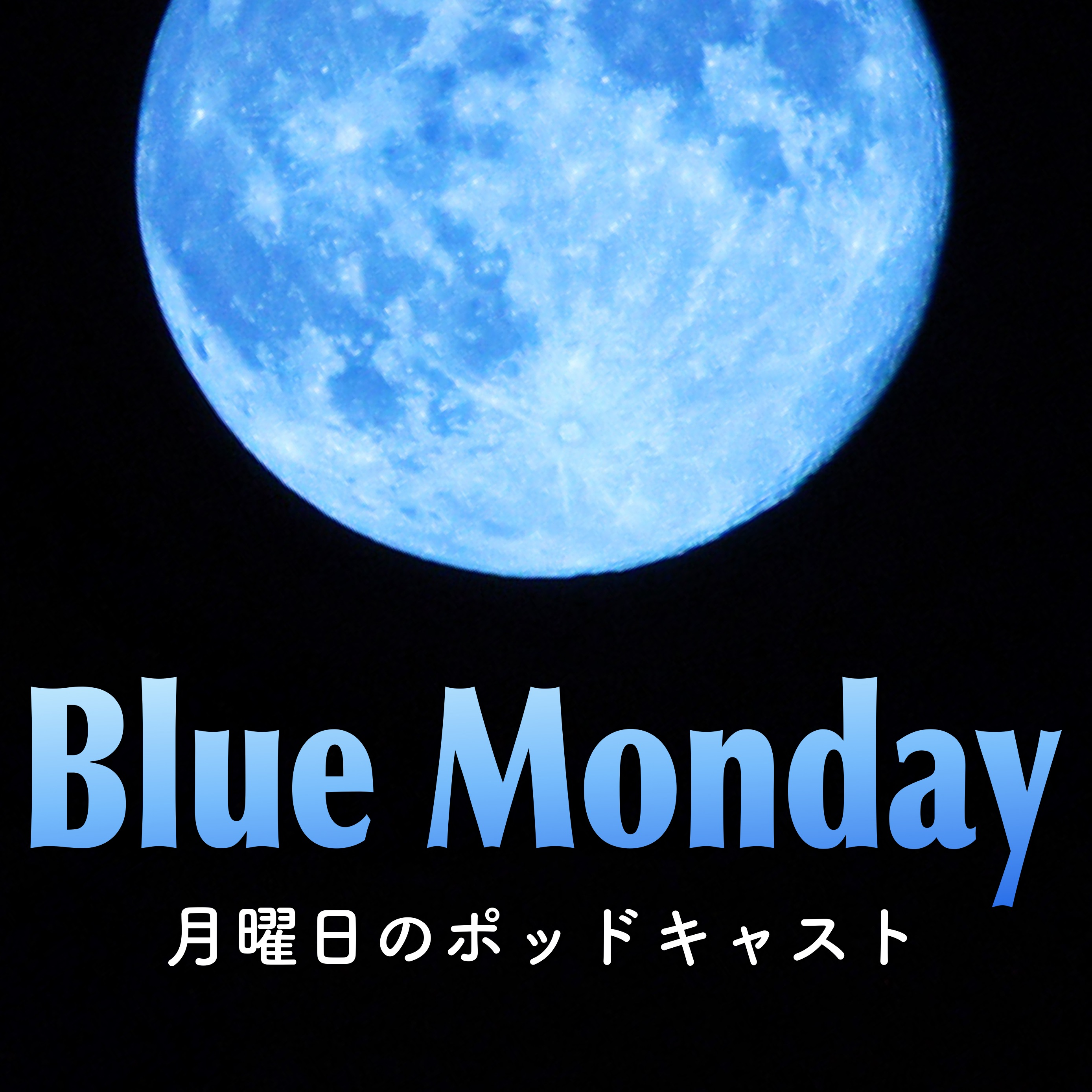 BlueMondayPodcast