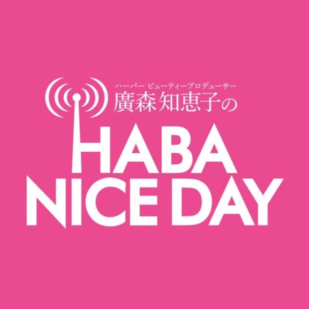 廣森知恵子のHABA NICE DAY