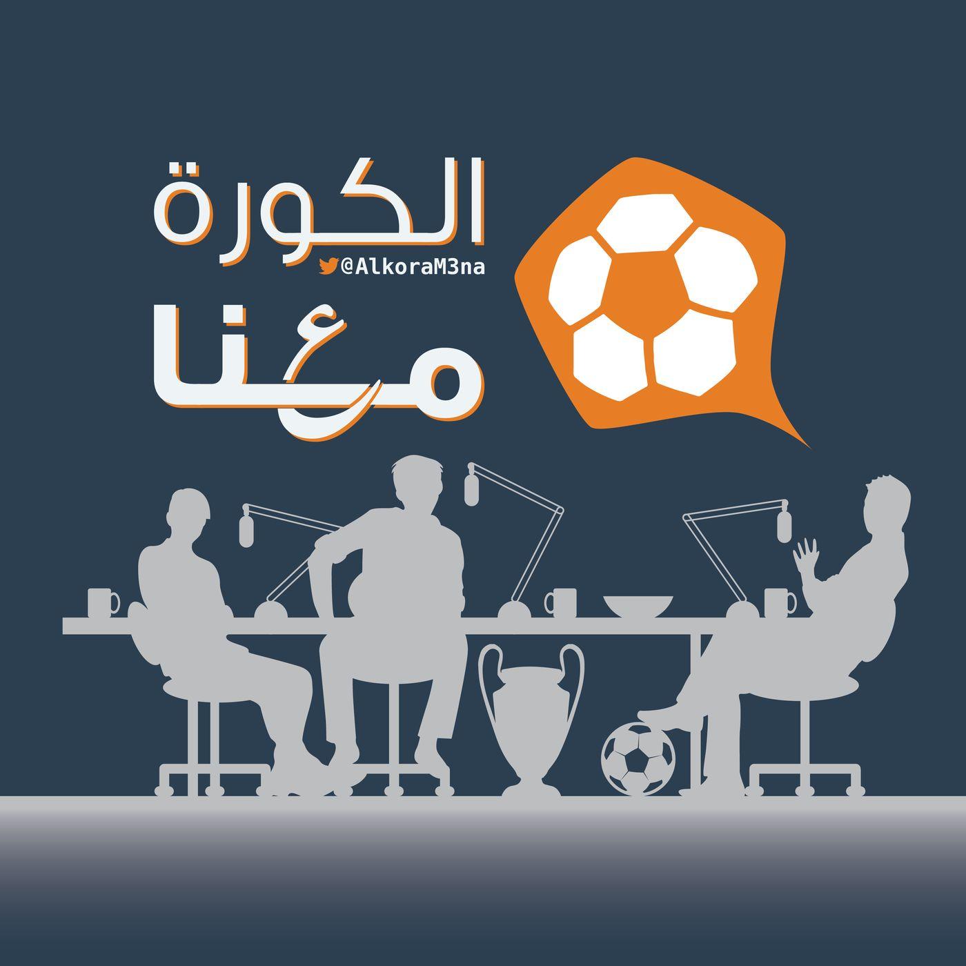 الكورة معنا - دوري الابطال - الجولة الثالثة