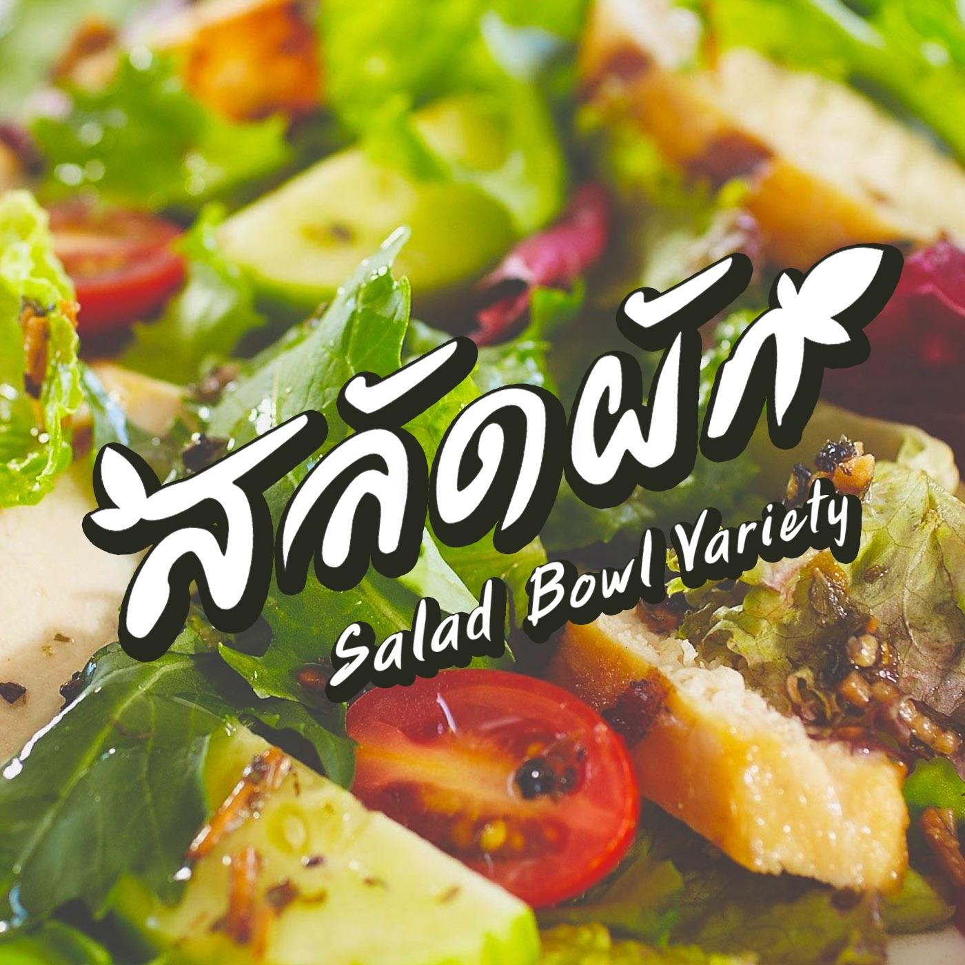 Salad Bowl Variety