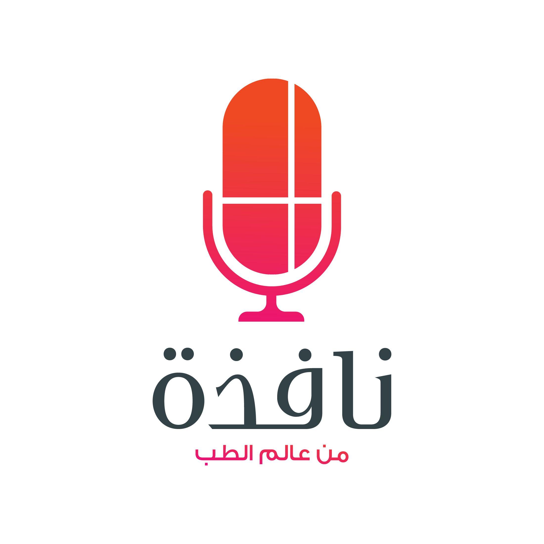3 Nafithah Podcast بودكاست نافذة