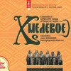 Ensemble of Khmelevoe village of Belgorod region demo mix