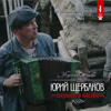 Yury Shcherbakov \ A Guy in a Cap  demo mix