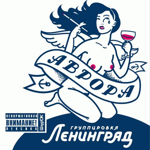 Ленинград - Паганини