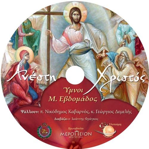 Χριστός Ανέστη - Kabarnos Nikodimos