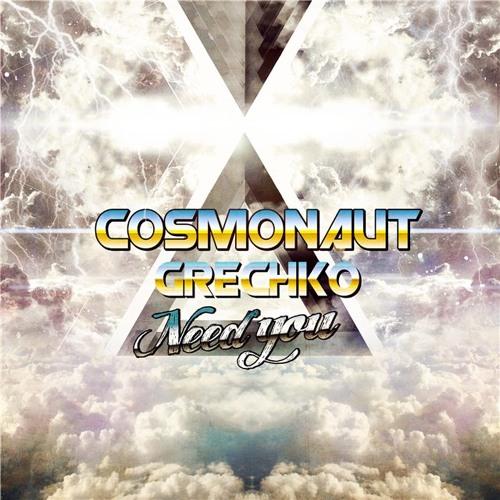 Cosmonaut Grechko - Need You (feat. Shell Heaven Lee) (Monophonic remix)