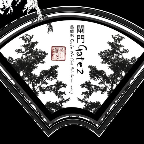 佛光-Buddha DJCode Wooden Fish Remix