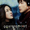 Kim Bum Soo - Tears