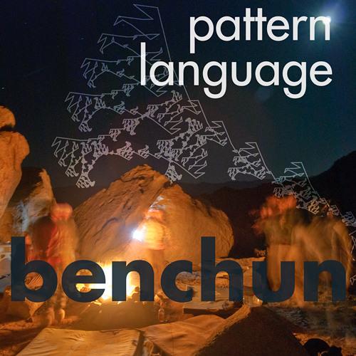 benchun - Pattern Language